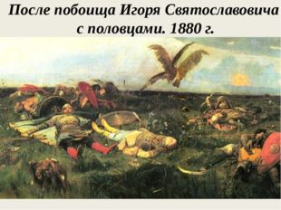После побоища Игоря Святославовича с половцами. 1880 г.
