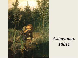 Алёнушка. 1881г