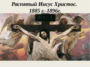 Распятый Иисус Христос. 1885 г.-1896г.