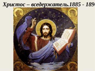 Христос – вседержатель.1885 - 1896