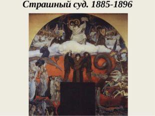 Страшный суд. 1885-1896