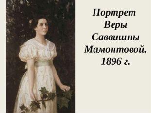 Портрет Веры Саввишны Мамонтовой. 1896 г.
