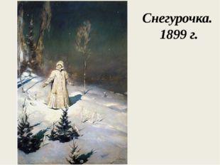 Снегурочка. 1899 г.