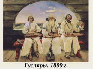 Гусляры. 1899 г.