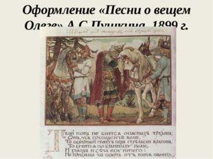 Оформление «Песни о вещем Олеге» А.С.Пушкина. 1899 г.