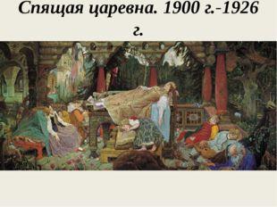 Спящая царевна. 1900 г.-1926 г.