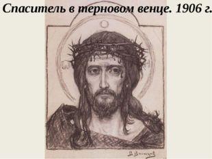 Спаситель в терновом венце. 1906 г.