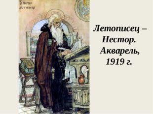Летописец – Нестор. Акварель, 1919 г.
