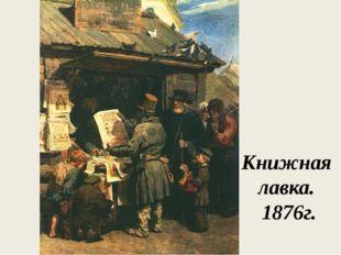 Книжная лавка. 1876г.