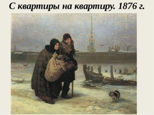 С квартиры на квартиру. 1876 г.