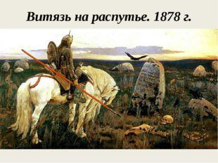 Витязь на распутье. 1878 г.