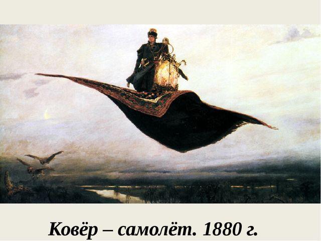 Ковёр – самолёт. 1880 г.