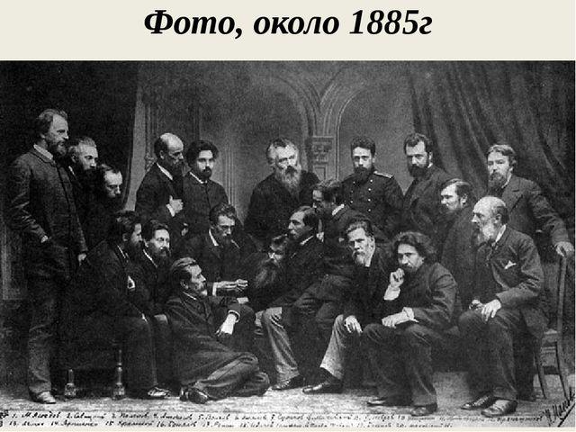 Фото, около 1885г