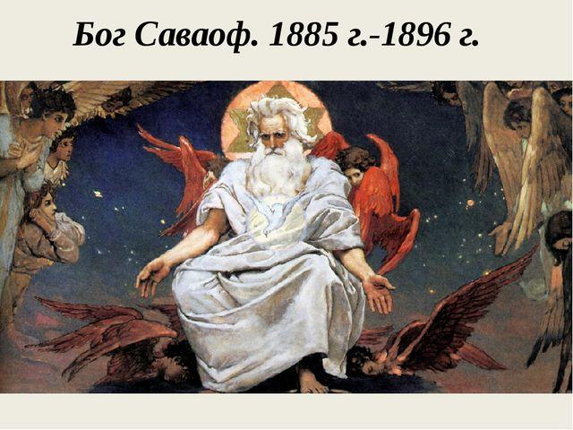 Бог Саваоф. 1885 г.-1896 г.