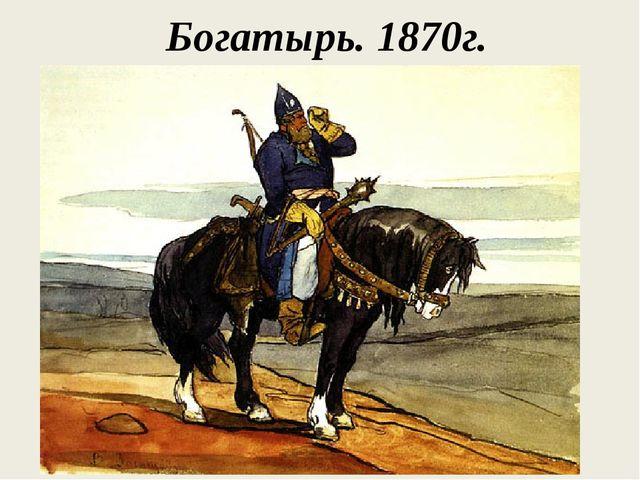 Богатырь. 1870г.