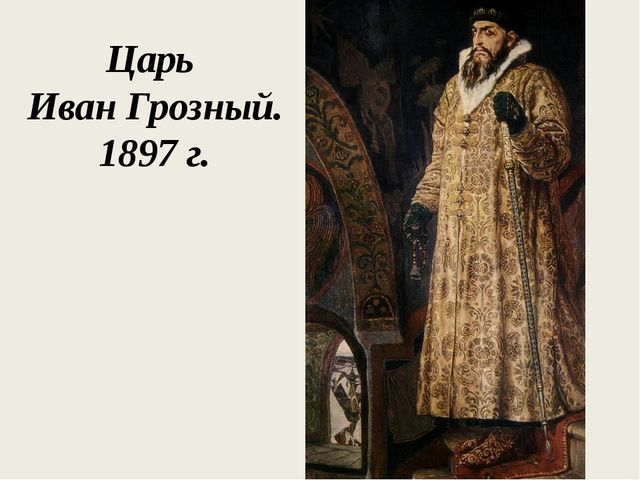 Царь Иван Грозный. 1897 г.