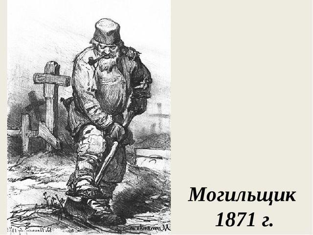 Могильщик 1871 г.