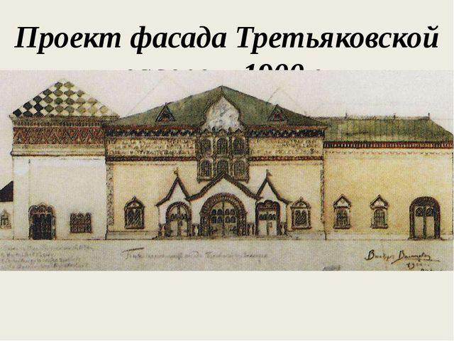 Проект фасада Третьяковской галереи. 1900 г.