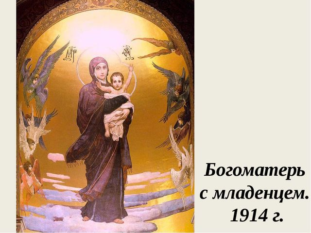 Богоматерь с младенцем. 1914 г.