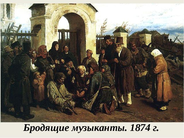 Бродящие музыканты. 1874 г.