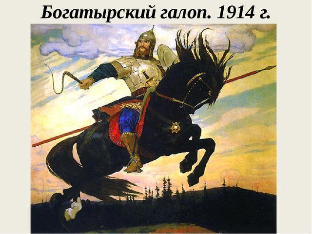 Богатырский галоп. 1914 г.