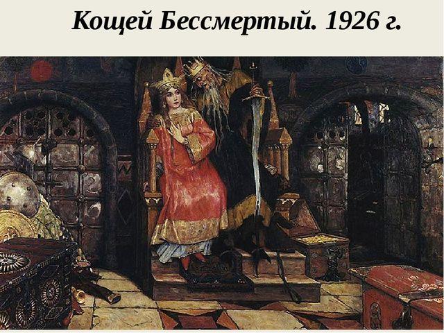 Кощей Бессмертый. 1926 г.