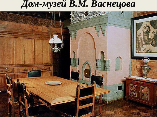 Дом-музей В.М. Васнецова