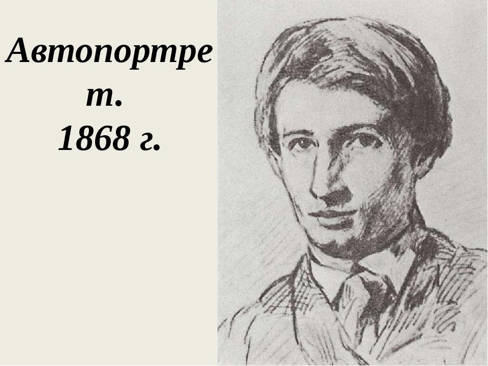 Автопортрет. 1868 г.