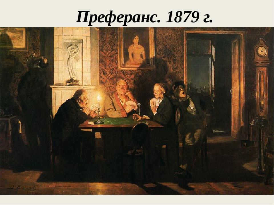 Преферанс. 1879 г.