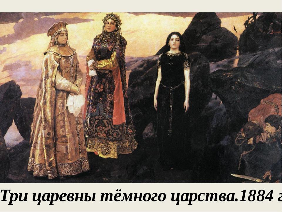 Три царевны тёмного царства.1884 г.