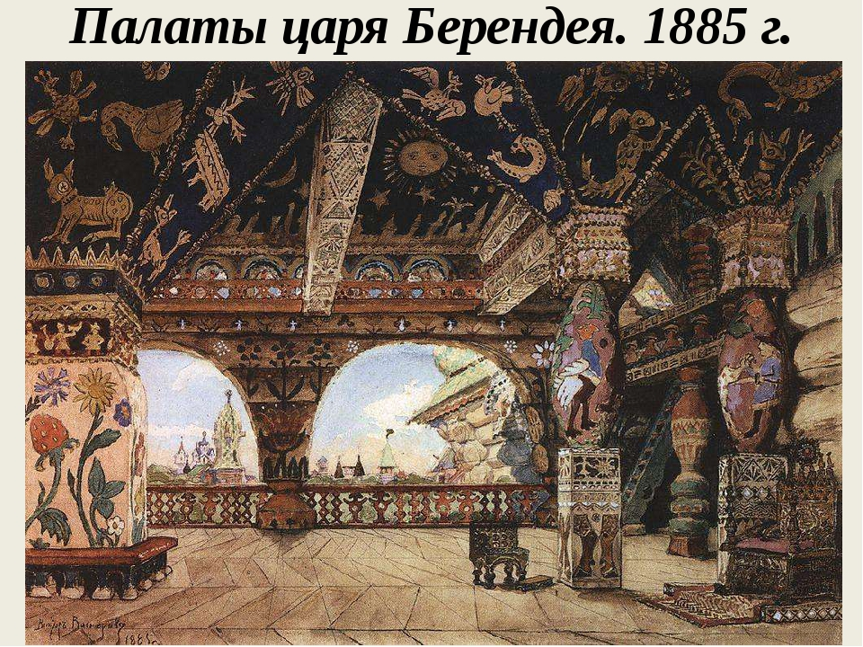 Палаты царя Берендея. 1885 г.