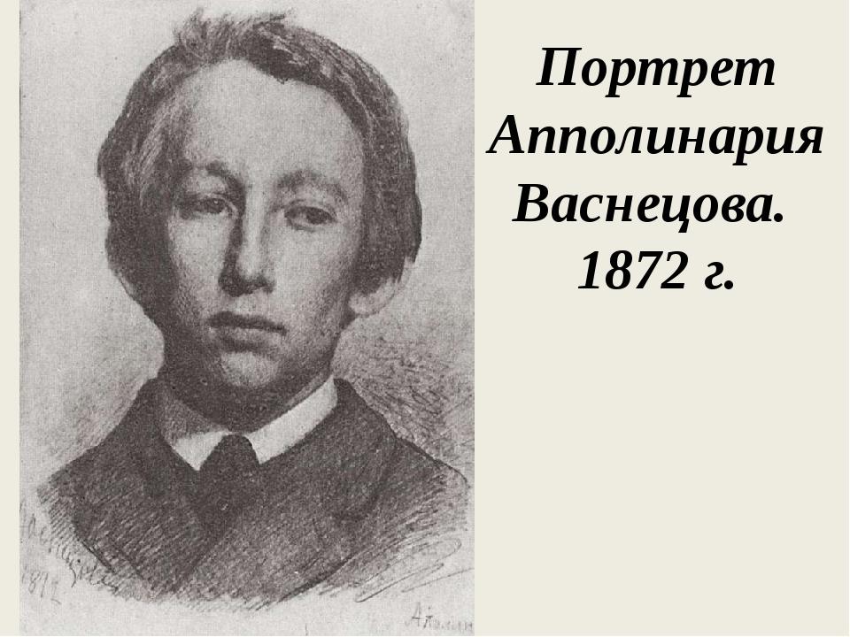 Портрет Апполинария Васнецова. 1872 г.