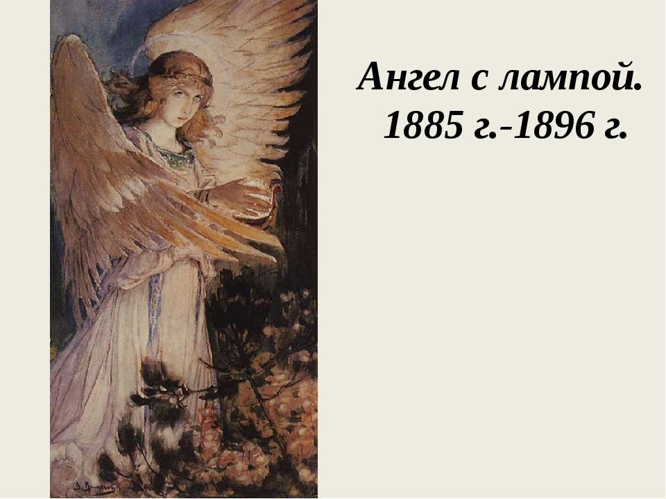 Ангел с лампой. 1885 г.-1896 г.