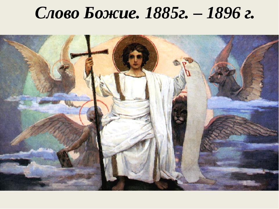 Слово Божие. 1885г. – 1896 г.