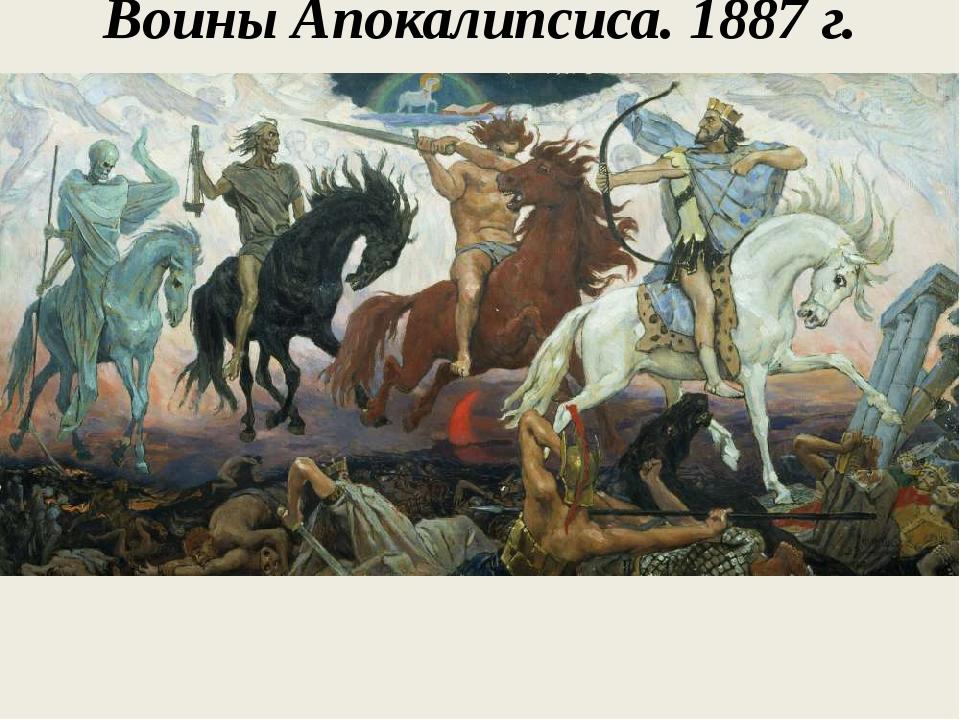 Воины Апокалипсиса. 1887 г.
