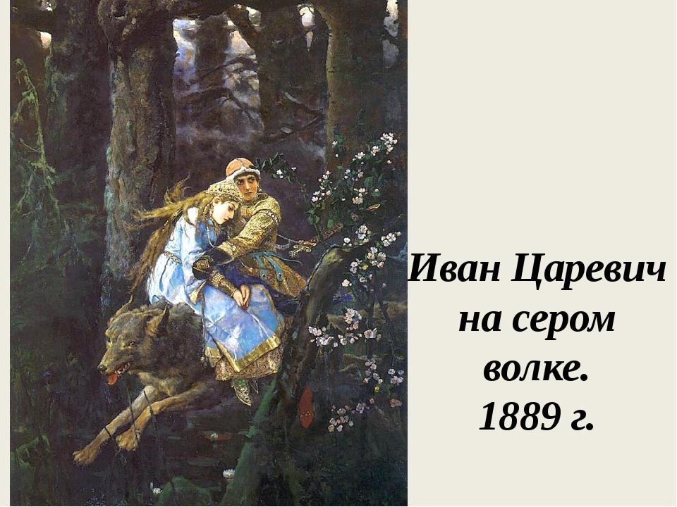 Иван Царевич на сером волке. 1889 г.