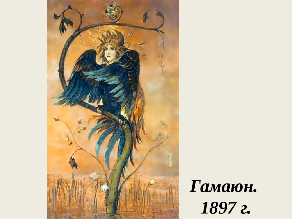 Гамаюн. 1897 г.