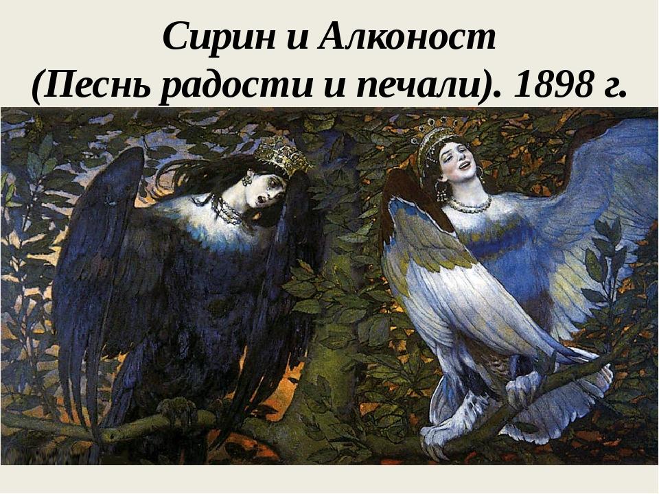 Сирин и Алконост (Песнь радости и печали). 1898 г.