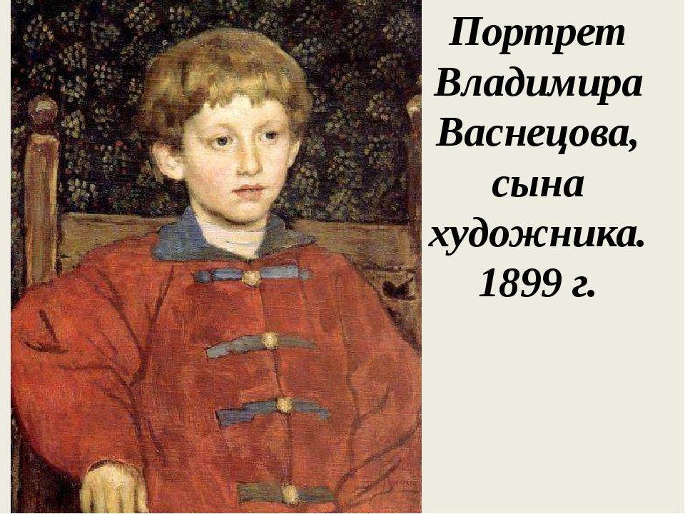 Портрет Владимира Васнецова, сына художника. 1899 г.