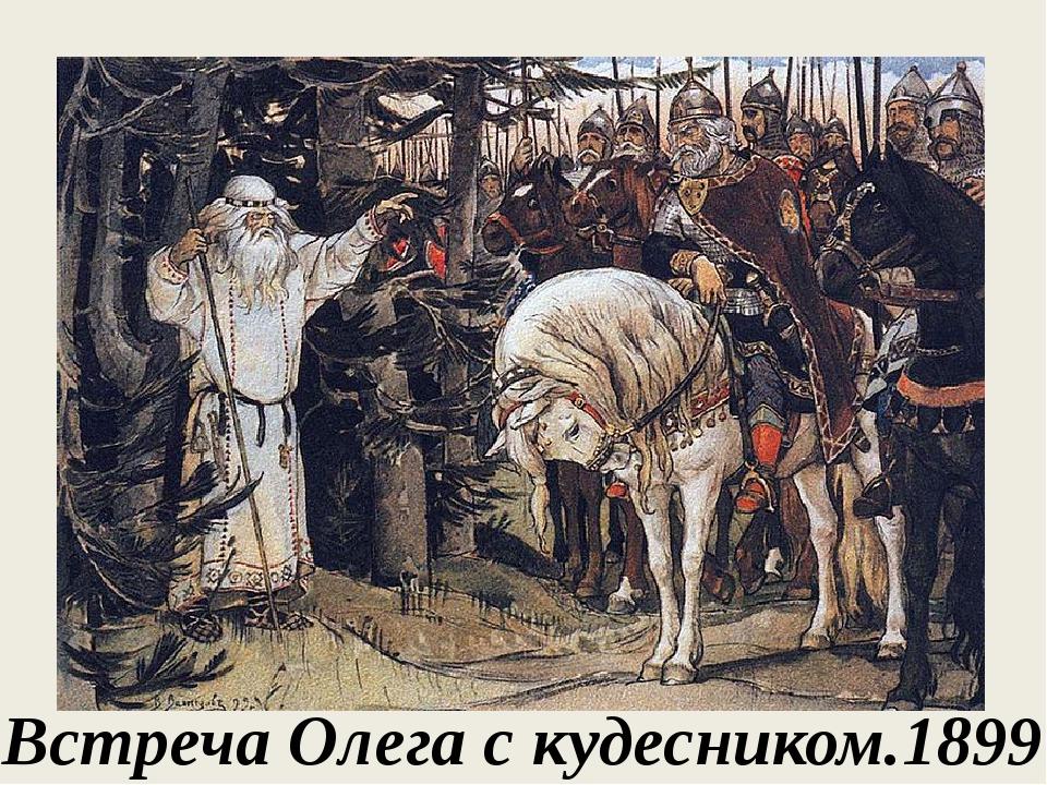 Встреча Олега с кудесником.1899 г.