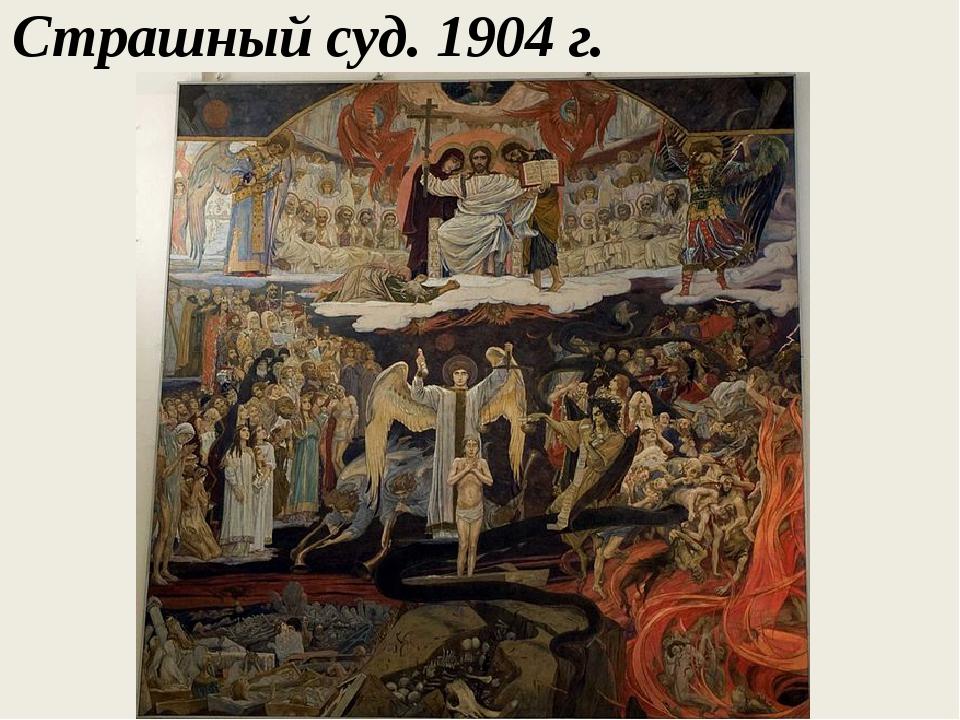 Страшный суд. 1904 г.