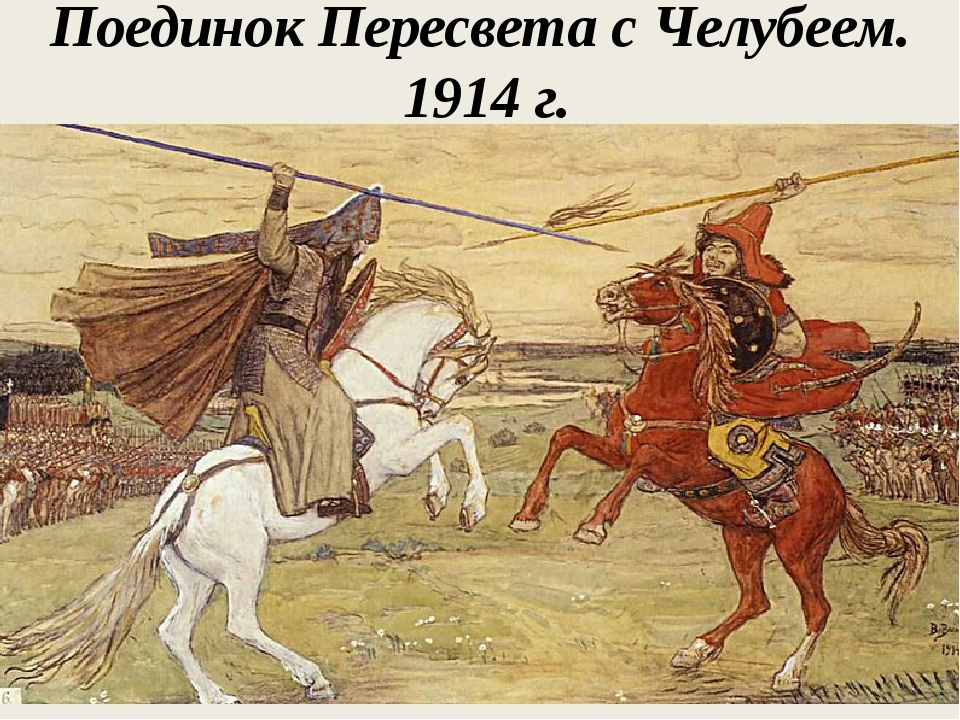 Поединок Пересвета с Челубеем. 1914 г.