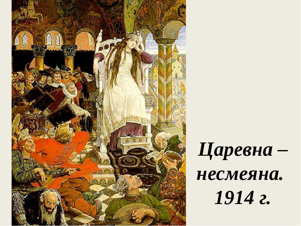 Царевна – несмеяна. 1914 г.