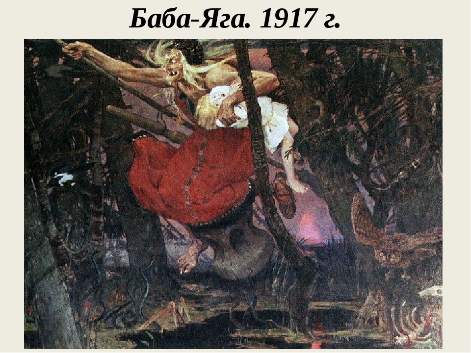 Баба-Яга. 1917 г.