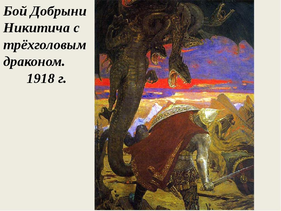Бой Добрыни Никитича с трёхголовым драконом. 1918 г.