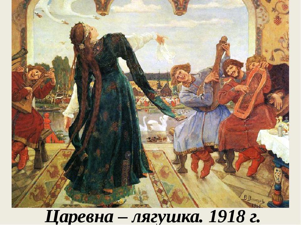 Царевна – лягушка. 1918 г.