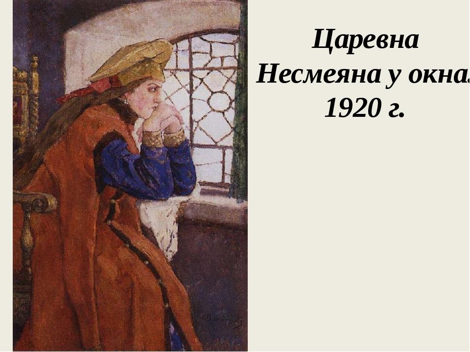 Царевна Несмеяна у окна. 1920 г.