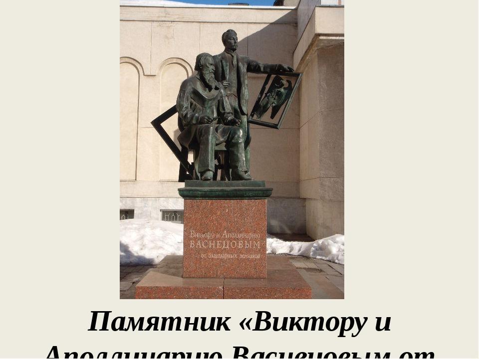 Памятник «Виктору и Аполлинарию Васнецовым от благодарных земляков»