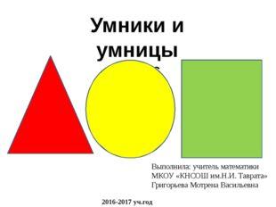 Умники и умницы 6 класс 2016-2017 уч.год Выполнила: учитель математики МКОУ «
