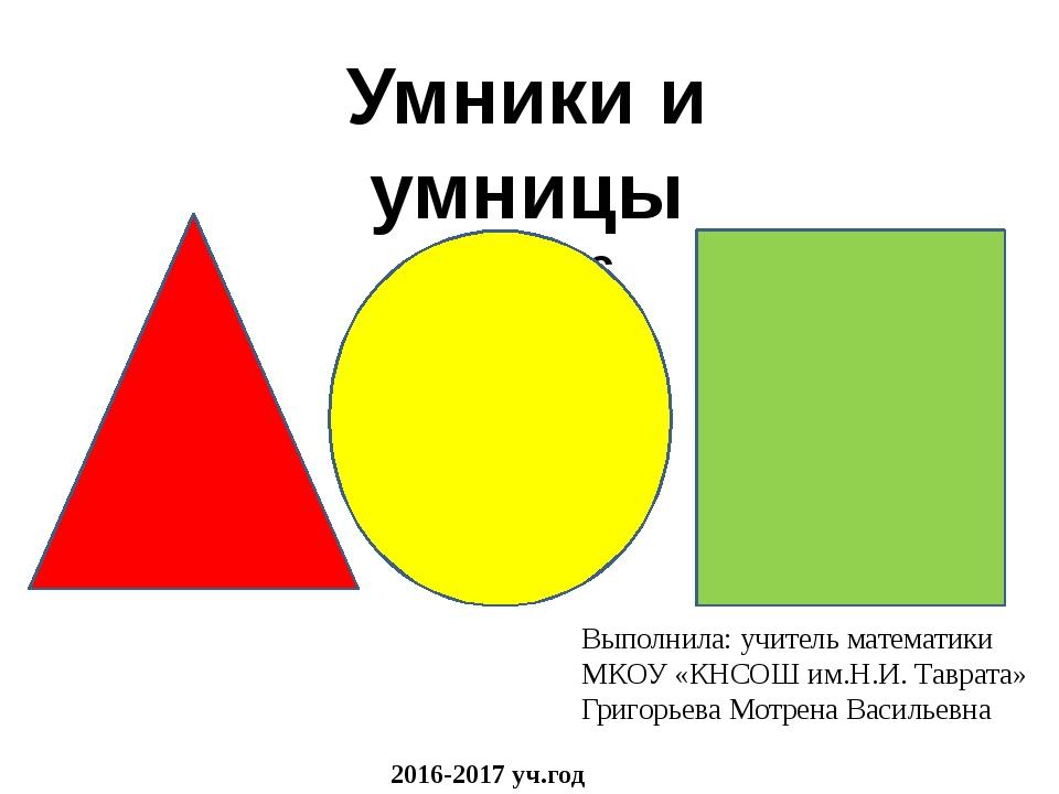 Умники и умницы 6 класс 2016-2017 уч.год Выполнила: учитель математики МКОУ «...
